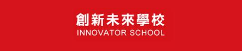 「創新未來學校」的圖片搜尋結果