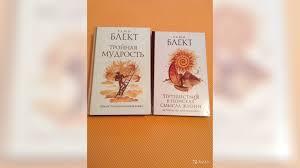 <b>Рами</b> Блект, <b>Тройная мудрость</b> купить в Москве | Хобби и отдых ...