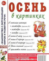 Осень в <b>картинках</b>. <b>Наглядное</b> пособие для педагогов, логопедов ...