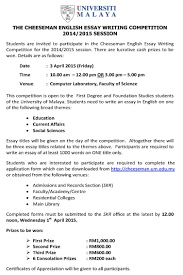 english essay writing competition essay writing contest for writing writing international competitions