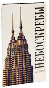 """Книга """"National Geographic. <b>Небоскребы</b>"""" — купить в интернет ..."""