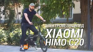 <b>ЭЛЕКТРОВЕЛОСИПЕД XIAOMI HIMO</b> C20 - YouTube