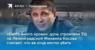 «Было много крови»: дочь <b>строителя</b> ТЦ <b>на</b> Ленинградской ...