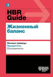 <b>HBR Guide</b>. <b>Жизненный баланс</b> - Магазин - Комсомольская правда