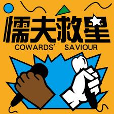 懦夫救星!(Coward's Saviour)