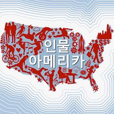 인물 아메리카 팟캐스트 - Voice of America