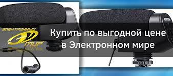 <b>Микрофон Boya BY-VM600</b> купить | ELMIR - цена, отзывы ...
