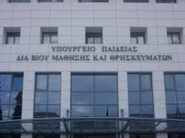 Αποτέλεσμα εικόνας για εγκεκριμένα Ιατροπαιδαγωγικά κέντρα του Υπουργείου Υγείας