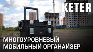 Многоуровневый мобильный органайзер для <b>инструмента KETER</b>