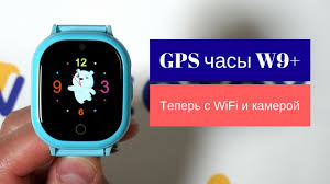 Часы с GPS трекером <b>Smart Baby Watch</b> W9 Plus - часы GPS ...