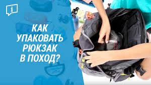 Как упаковать туристический рюкзак ? (Как правильно собрать ...