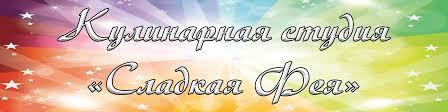 Кулинарная студия <b>Сладкая</b> фея. Расписание МК | ВКонтакте