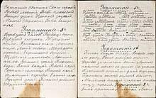 Ученическая <b>тетрадь</b> — Википедия