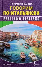 """Книга """"<b>Говорим по-итальянски</b> / Parliamo italiano"""" — купить в ..."""