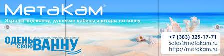 <b>Экраны</b> под <b>ванну</b>, душевые кабины - <b>Метакам</b> | ВКонтакте
