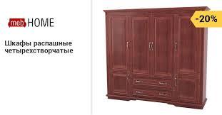 <b>Шкафы распашные</b> четырехстворчатые — Купить 4-х дверный ...