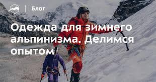 Одежда для зимнего альпинизма. Делимся опытом — Блог ...