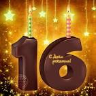 Открытки с днём рождения 16