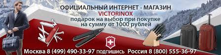 <b>Victorinox</b>. Официальный интернет - магазин | ВКонтакте