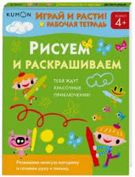 """Книга: """"<b>Kumon</b>. Играй и расти! <b>Рисуем и раскрашиваем</b>"""" - Тору ..."""