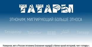 <b>Татары</b>. Этноним, мигрирующий больше этноса