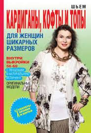 О. В. <b>Яковлева</b>, <b>Шьем кардиганы</b>, кофты и топы для женщин ...