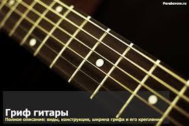 <b>Гриф</b> гитары. Полное описание: виды, конструкция, ширина ...