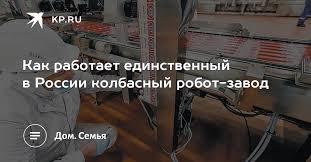 Как работает единственный в России колбасный робот-завод