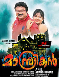 Manthrikan 2012 Malayalam Movie