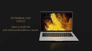 Мощный <b>ноутбук</b>-трансформер <b>HP EliteBook x360</b> 1030 G3 ...