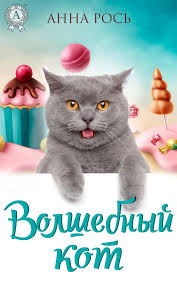 <b>Анна Рось</b> книга Волшебный кот – скачать fb2, epub, pdf ...