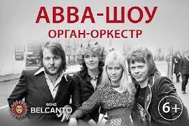 <b>Новогодний концерт</b> «<b>ABBA</b>-<b>шоу</b>» - билеты на listim.com