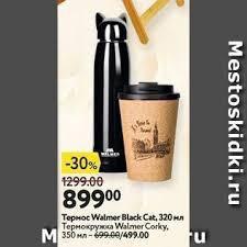 <b>Термос Walmer Black Cat</b> - Акция в Магазине Окей супермаркет ...