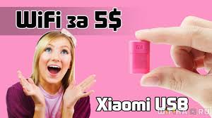USB WiFi <b>Адаптер Xiaomi</b> - Наглядная Инструкция - ВайФайка.РУ