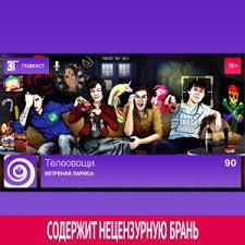 <b>Выпуск 90</b>: Ветреная Лариса (<b>Михаил Судаков</b>) - слушать онлайн ...