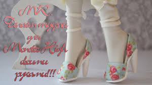 МК. Делаем текстильные туфли для куклы своими руками ...
