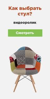 <b>Стулья</b> для кухни, купить <b>кухонные стулья</b> в Москве в интернет ...