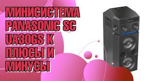 Обзор музыкального центра <b>Panasonic SC</b>-<b>UA30GS</b>-<b>K</b> - YouTube