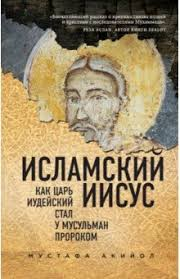 """Книга: """"<b>Исламский Иисус</b>. Как Царь Иудейский стал у мусульман ..."""