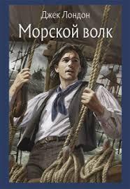 """Книга: """"<b>Морской волк</b>"""" - Джек Лондон. Купить книгу, читать ..."""