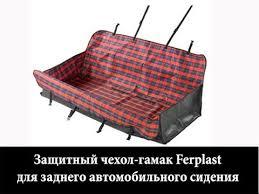 <b>Защитный чехол гамак Ferplast</b> для заднего автомобильного ...