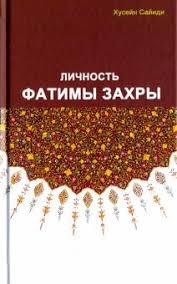 """Книга: """"<b>Личность Фатимы</b> Захры"""" - Сайиди <b>Хусейн</b>. Купить книгу ..."""