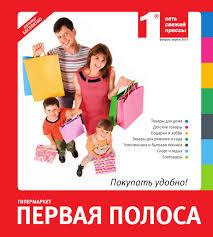 Гипер маркет первая полоса by PSPRODUCTION.PRO - issuu