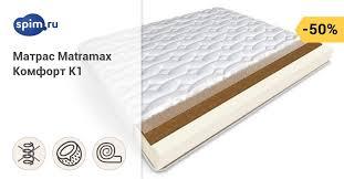 <b>Матрас MATRAMAX КОМФОРТ К1</b> — купить матрас Матрамакс ...