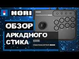 PS 4 Аркадный <b>Стик</b> Hori Fighting Stick Mini (PS4-043E)