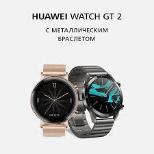 <b>Умные часы Huawei Watch</b> GT 2 купить в фирменном магазине ...