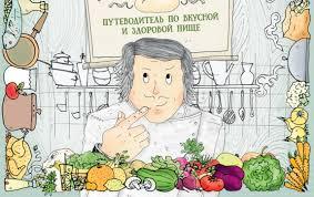 Как устроена еда « Год Литературы