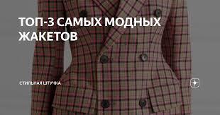 ТОП-3 САМЫХ <b>МОДНЫХ</b> ЖАКЕТОВ | Стильная штучка | Яндекс ...