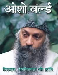 Osho World Monthly Hindi Patrika - patrika