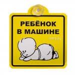 <b>Наклейки</b> и знаки в интернет магазине NicePrice62 Рязань ...